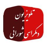 آرشیو ویدئوهای تلویزیون دمکراسی شورائی